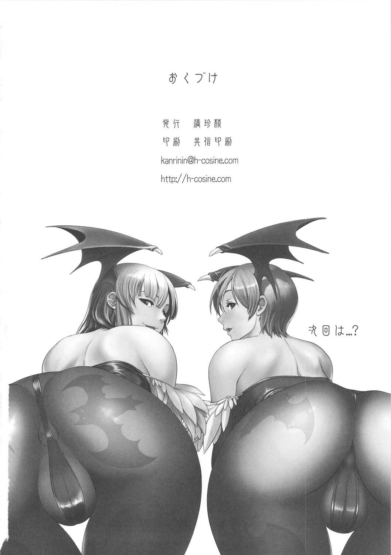 (C81) [Manchin Sakura (COSiNE ,Erect Sawaru and more) Chun-li san to COSiNE ni Shuu Shuunen Kinen Hon (Street Fighter) 31