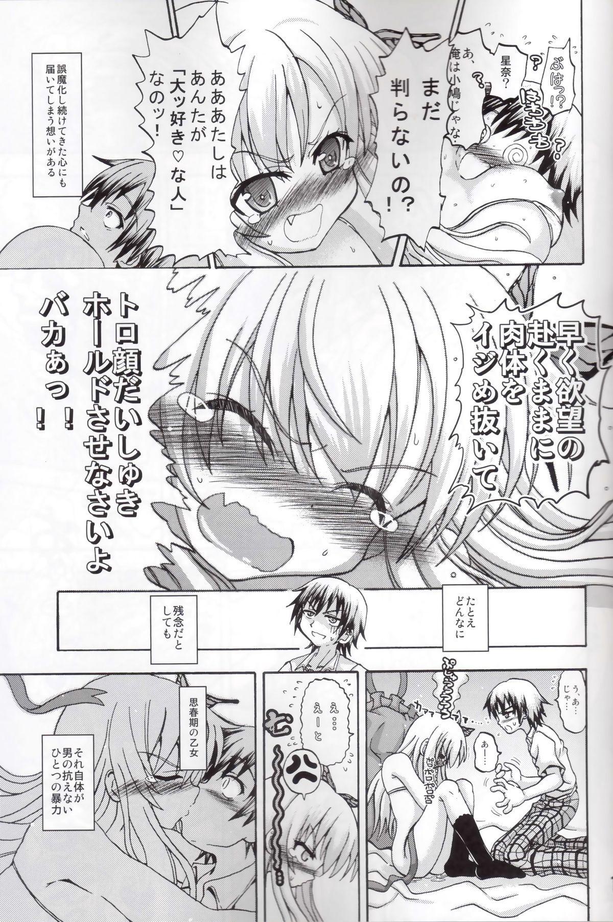 Boku ni Sono Niku wo Kegase to Iunoka 9
