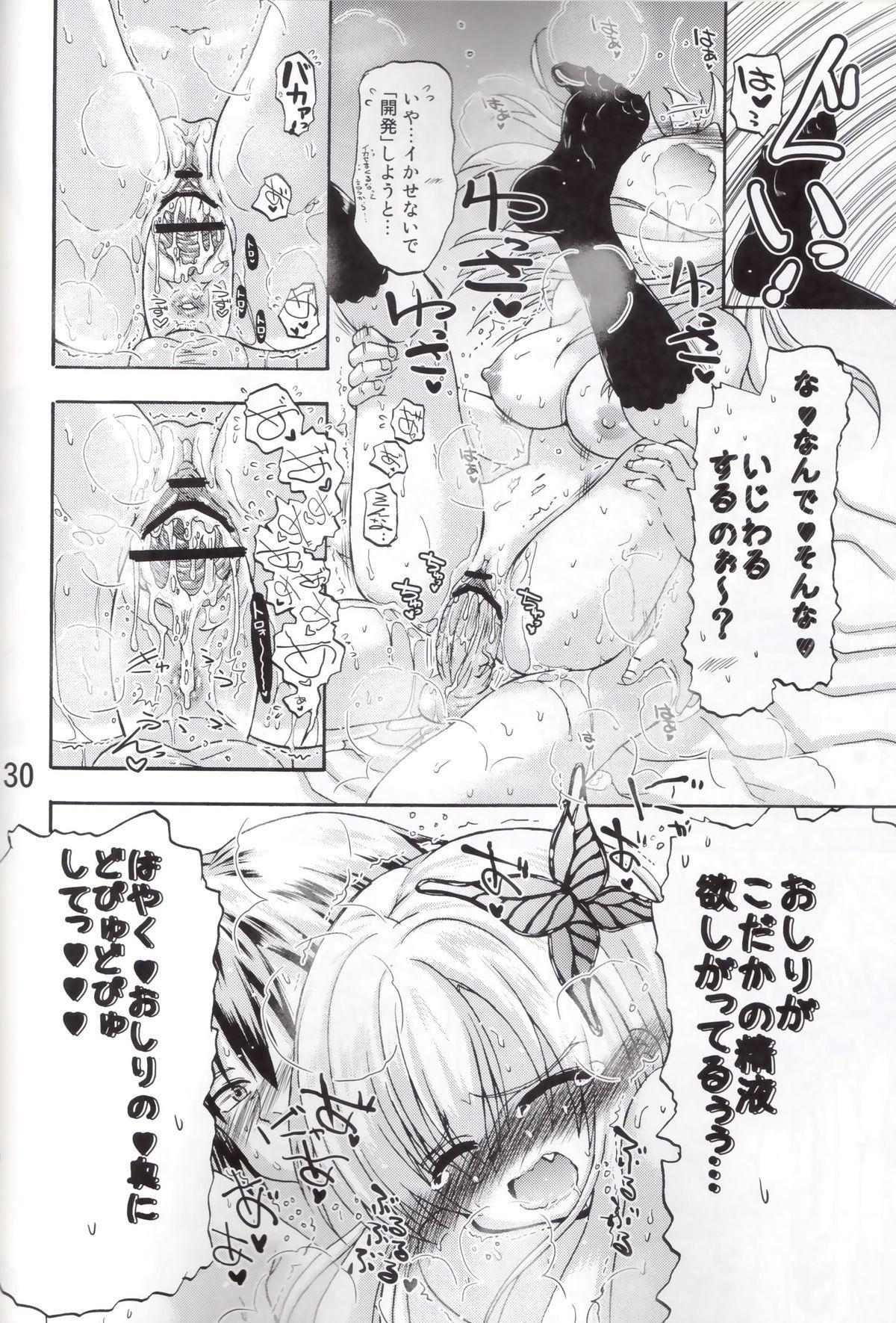 Boku ni Sono Niku wo Kegase to Iunoka 28