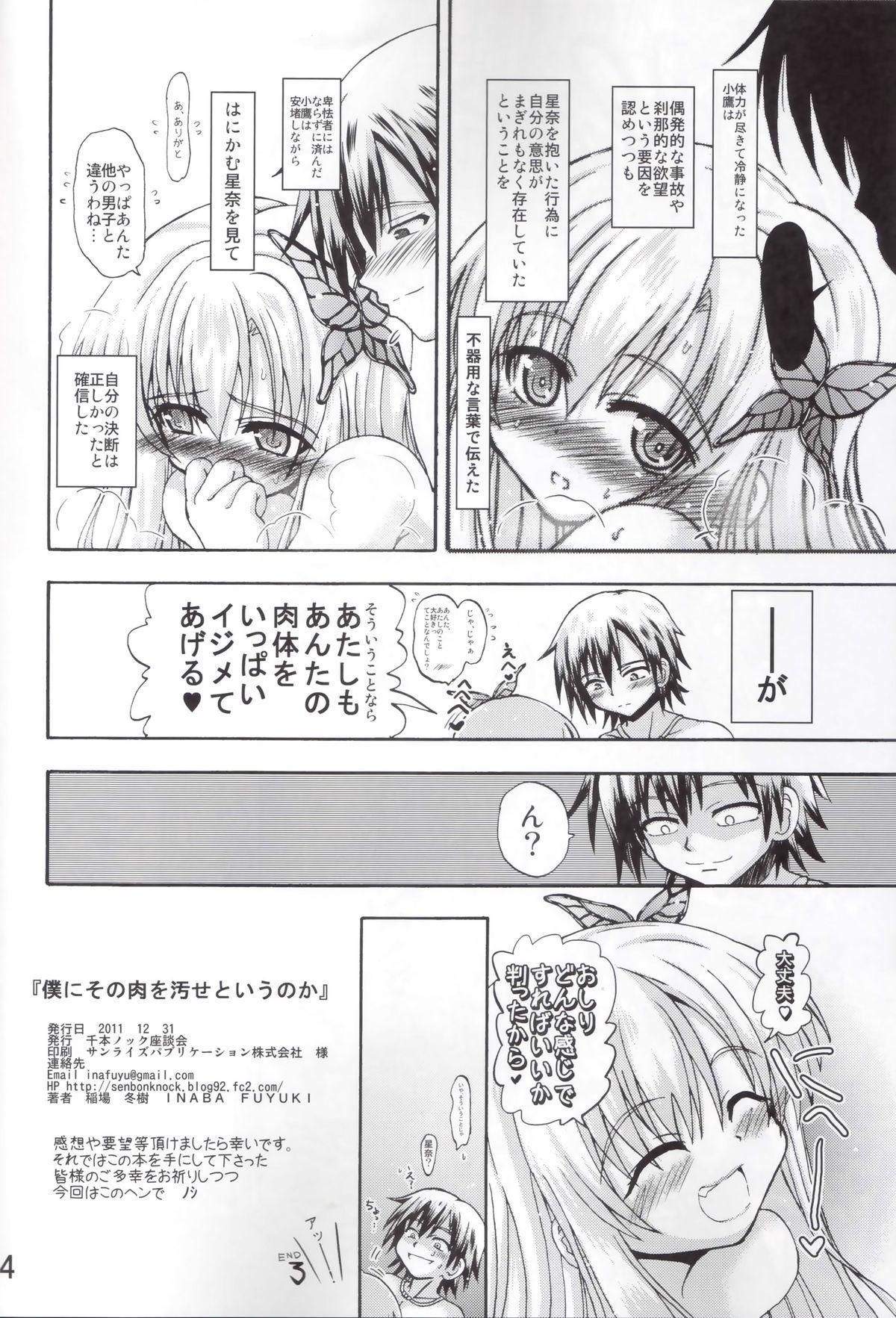 Boku ni Sono Niku wo Kegase to Iunoka 32