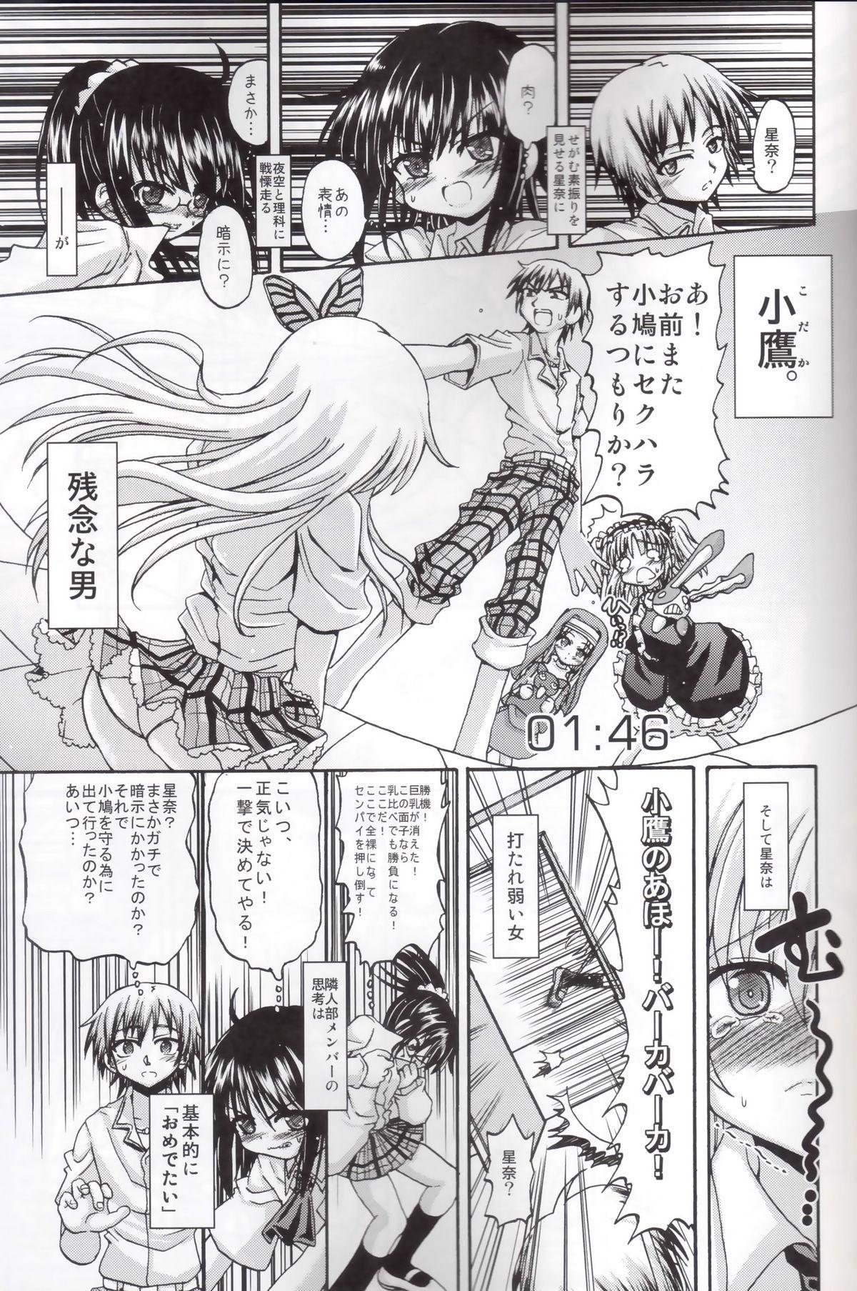 Boku ni Sono Niku wo Kegase to Iunoka 5