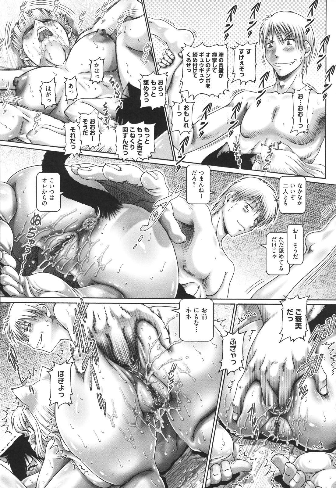 Matatabi Panic 149