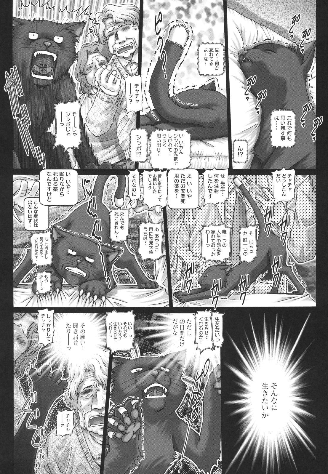 Matatabi Panic 26