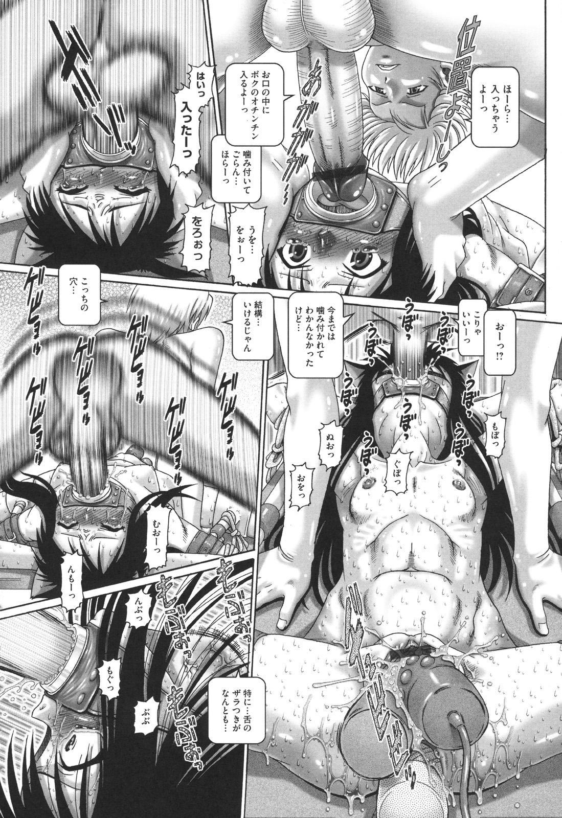 Matatabi Panic 58