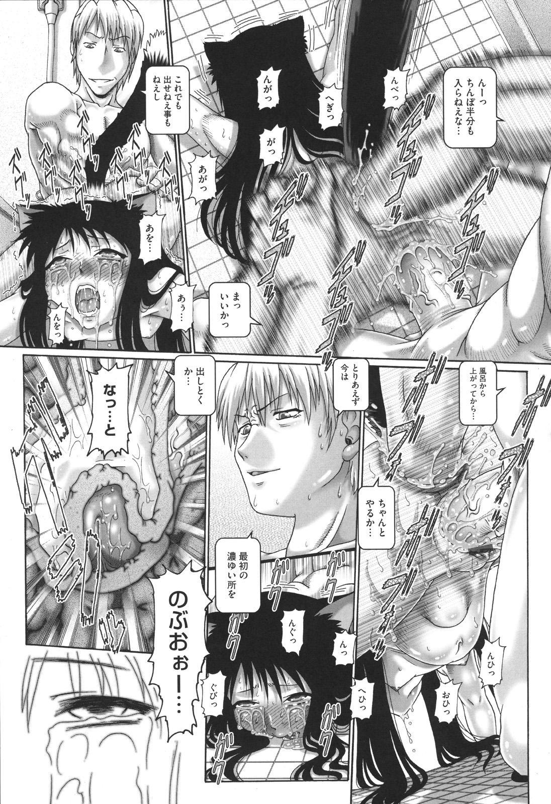 Matatabi Panic 77