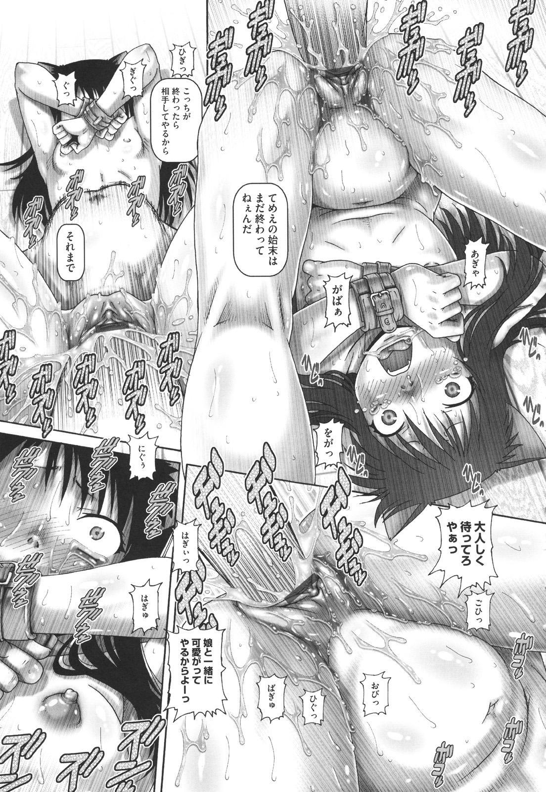 Matatabi Panic 93