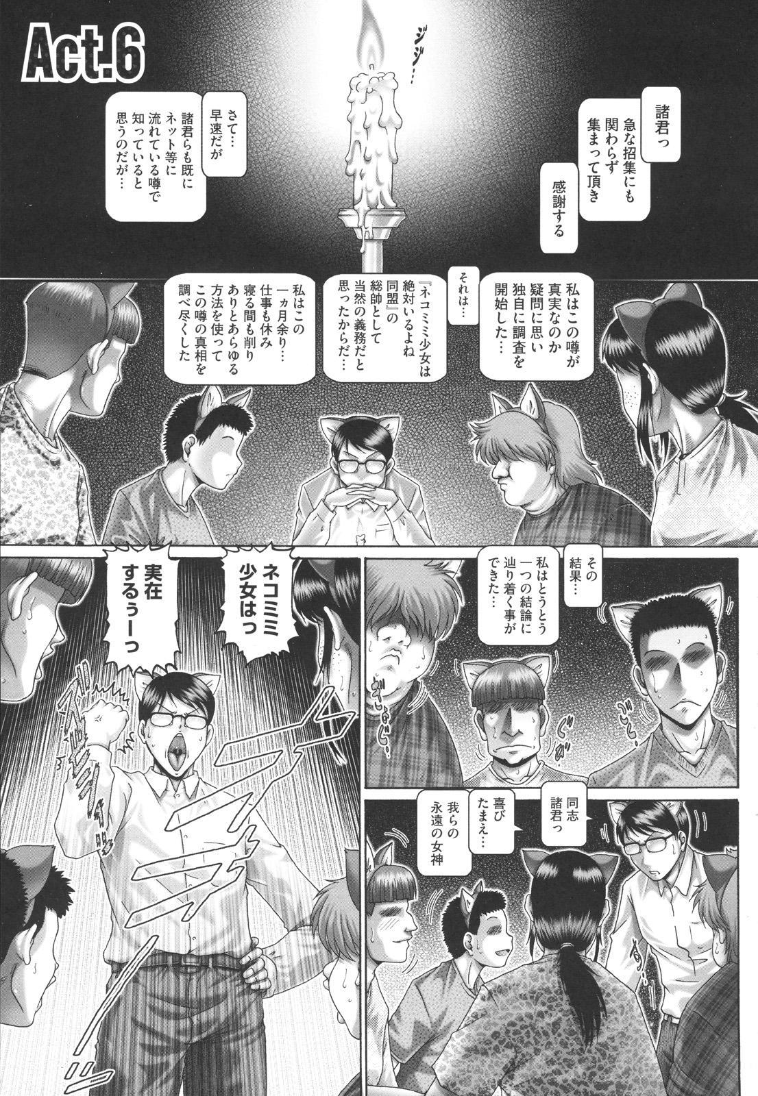 Matatabi Panic 97