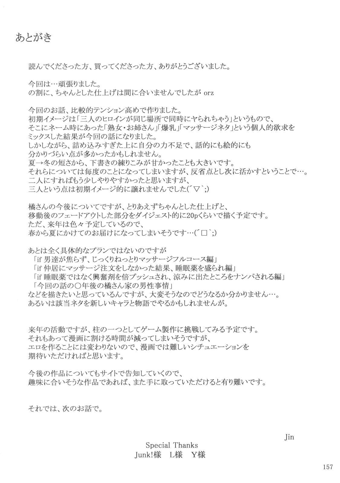 (C81) [MTSP (Jin)] Tachibana-san-chi no Dansei Jijou | Tachibana-san's Circumstances With a Man [English] {doujin-moe.us} 155