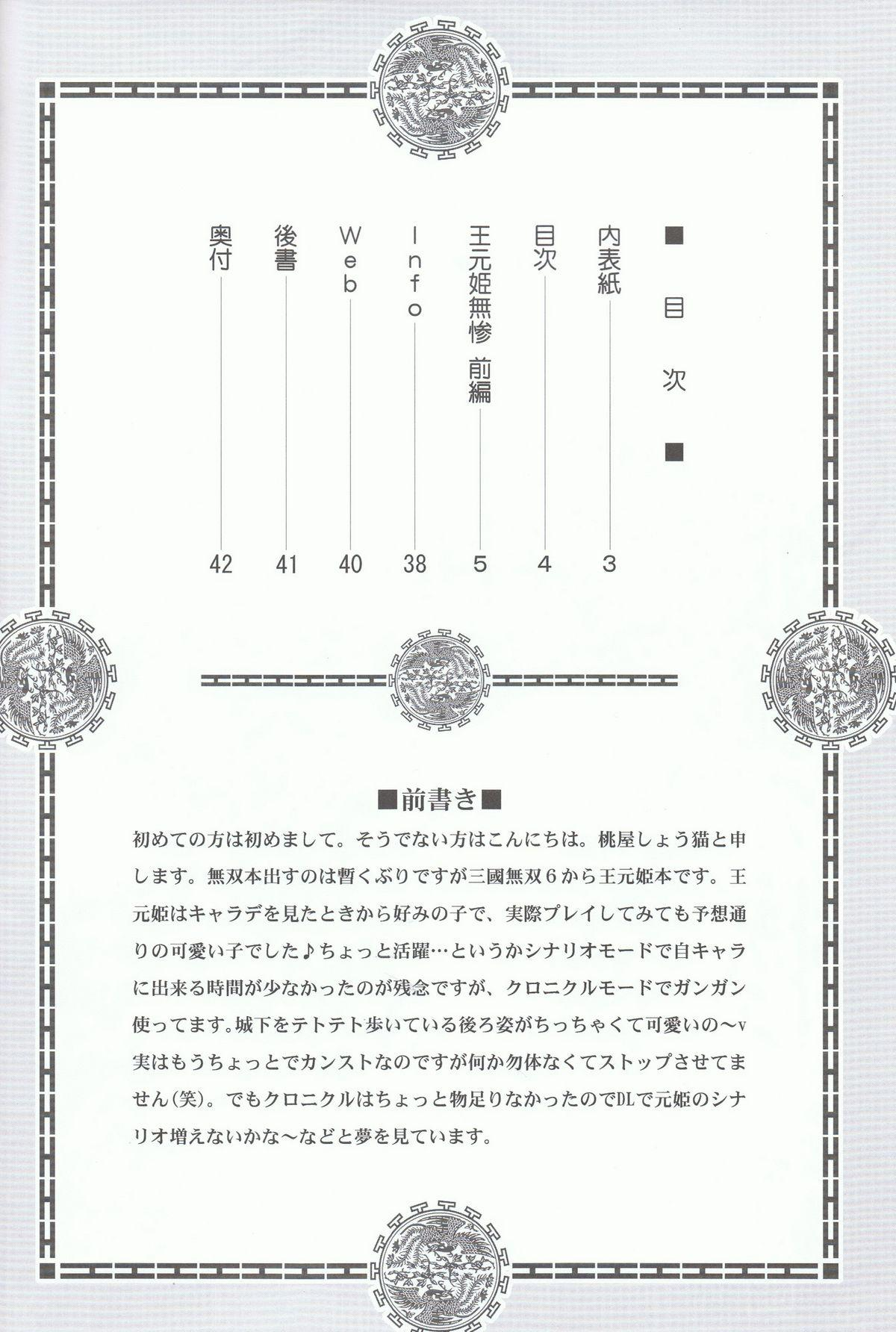 Ou Genki Muzan Zenpen | Pitiful Wang Yuanji 1