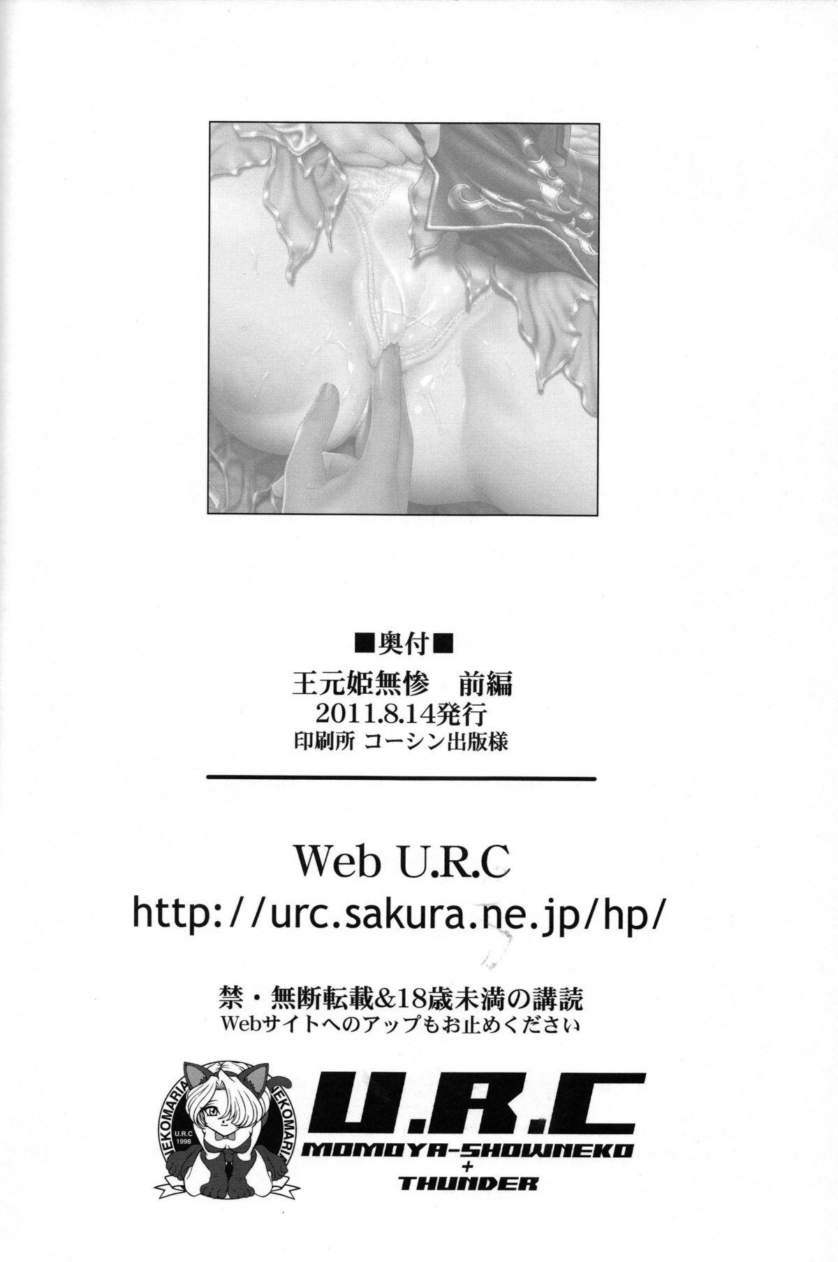 Ou Genki Muzan Zenpen | Pitiful Wang Yuanji 37