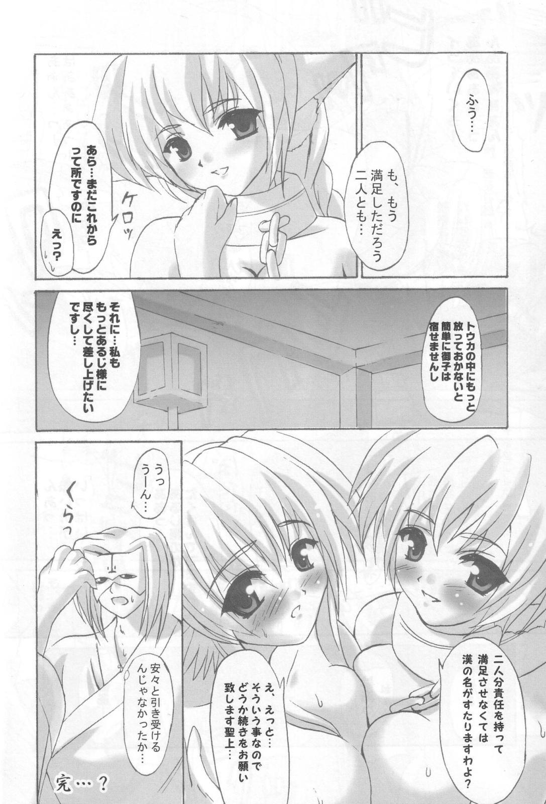 Ikusamiko no Utage 22