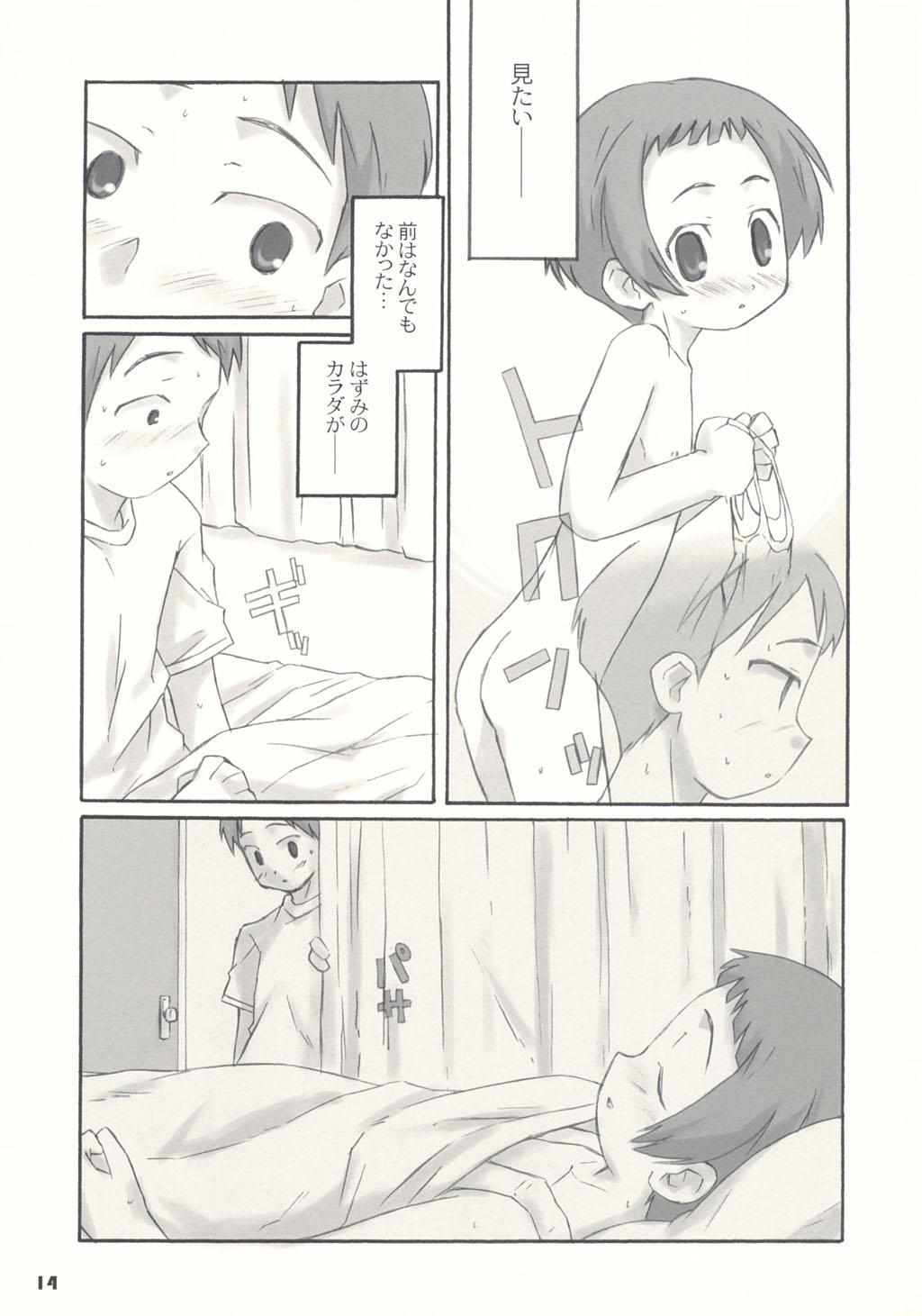 Tonari no Kimi 1-gakki 14