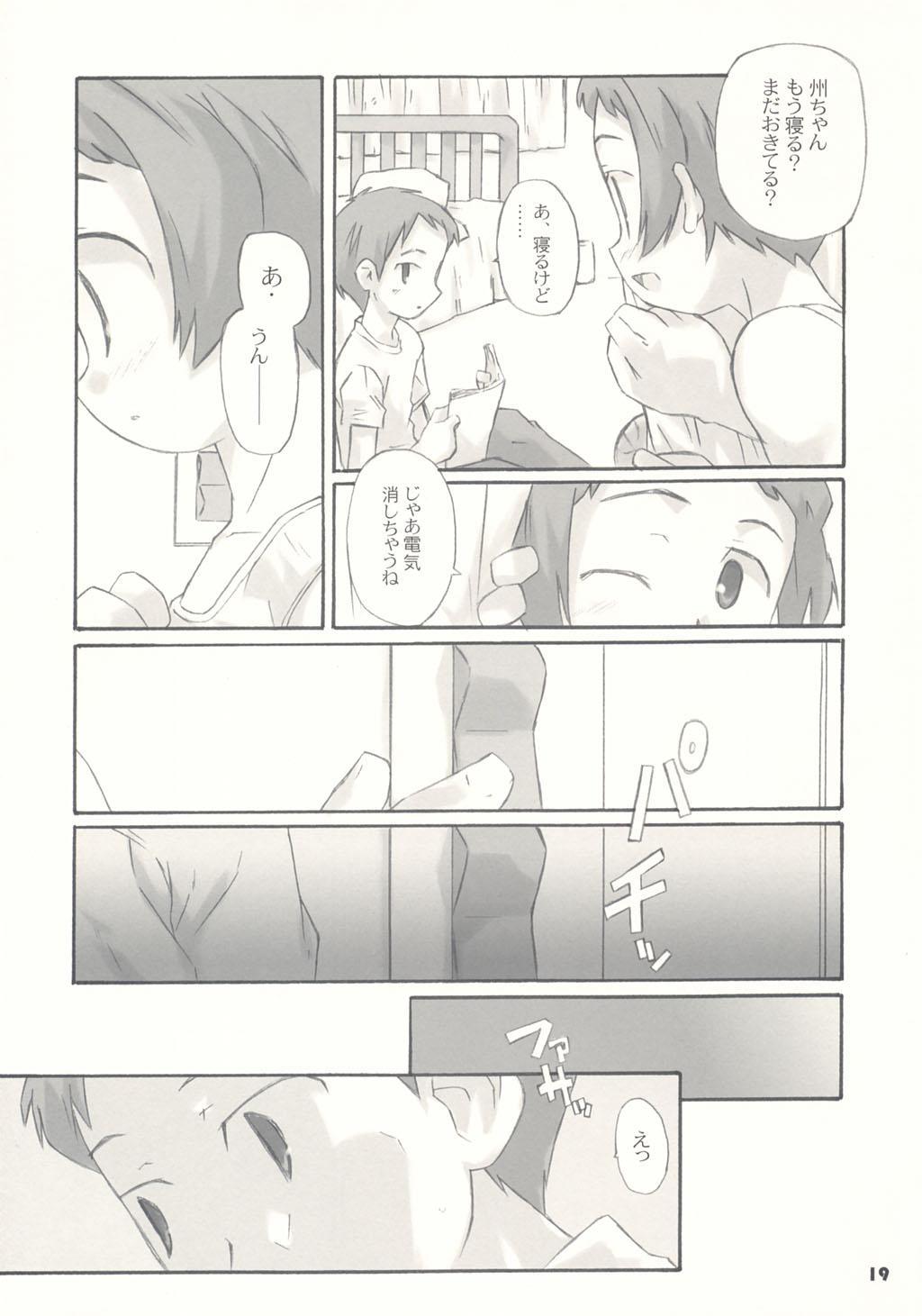 Tonari no Kimi 1-gakki 18