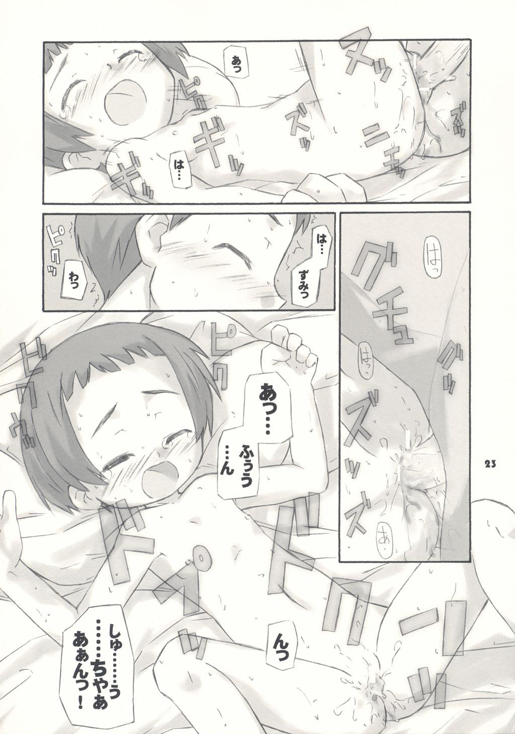 Tonari no Kimi 1-gakki 22