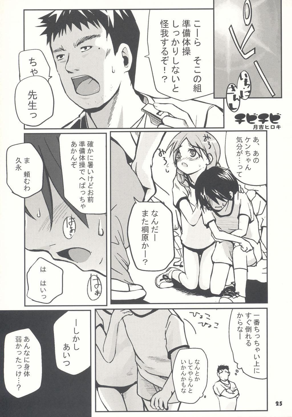 Tonari no Kimi 1-gakki 24