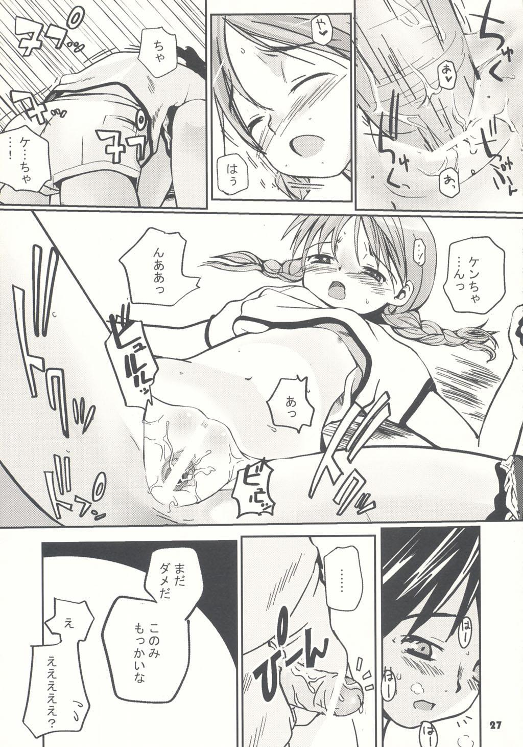 Tonari no Kimi 1-gakki 26