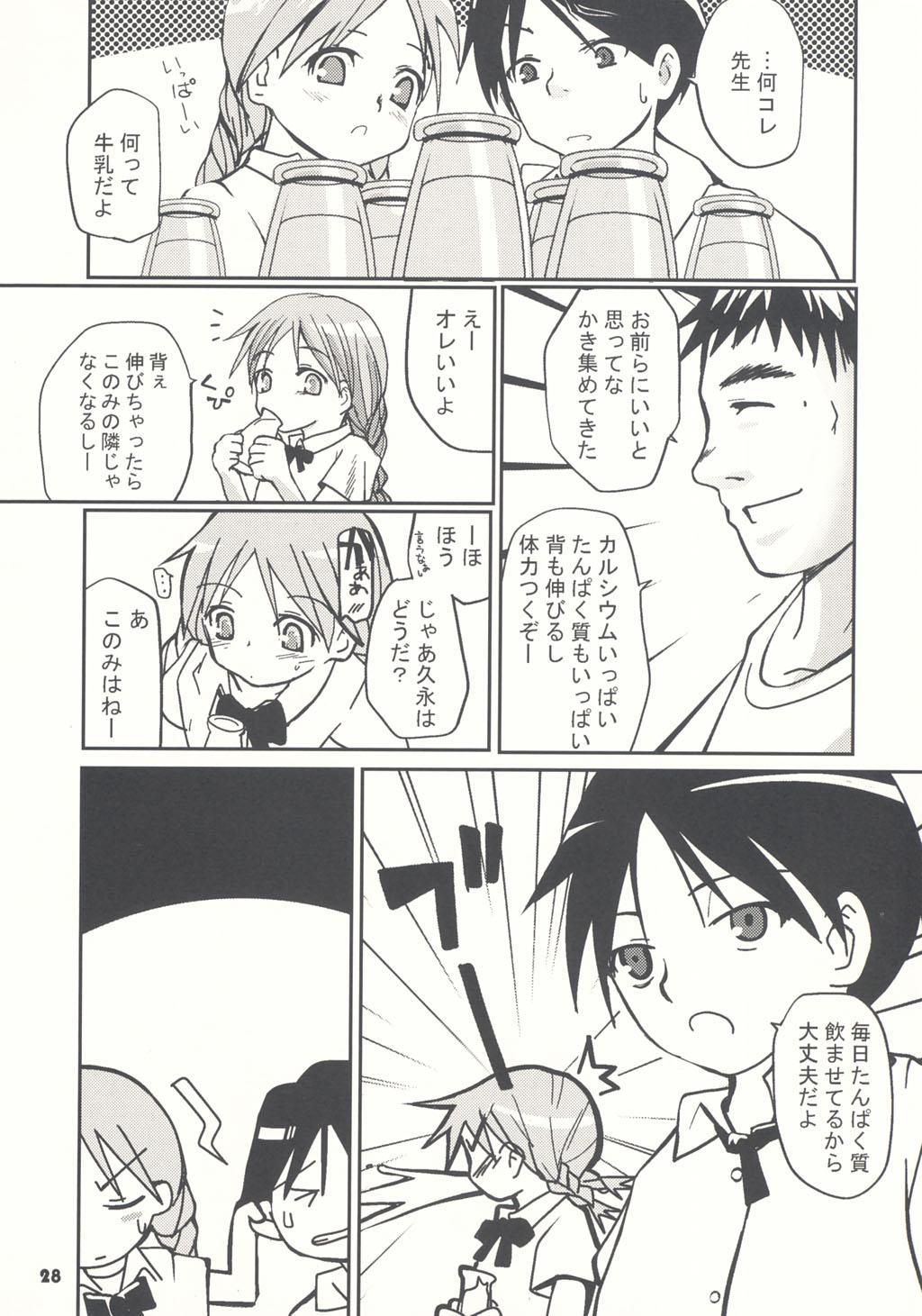 Tonari no Kimi 1-gakki 27