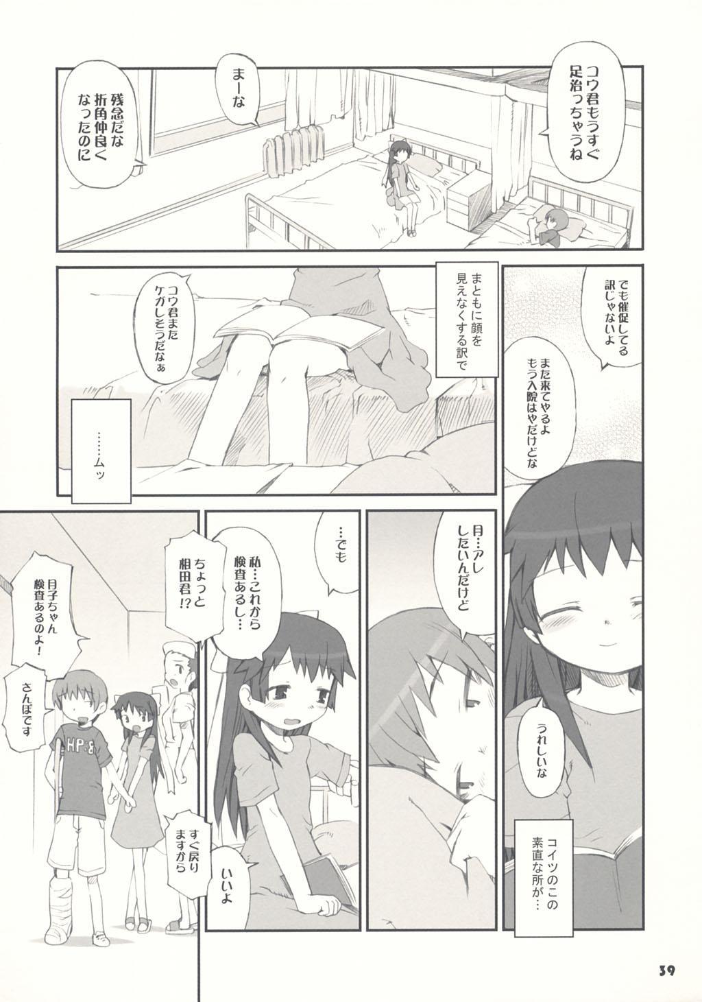 Tonari no Kimi 1-gakki 38