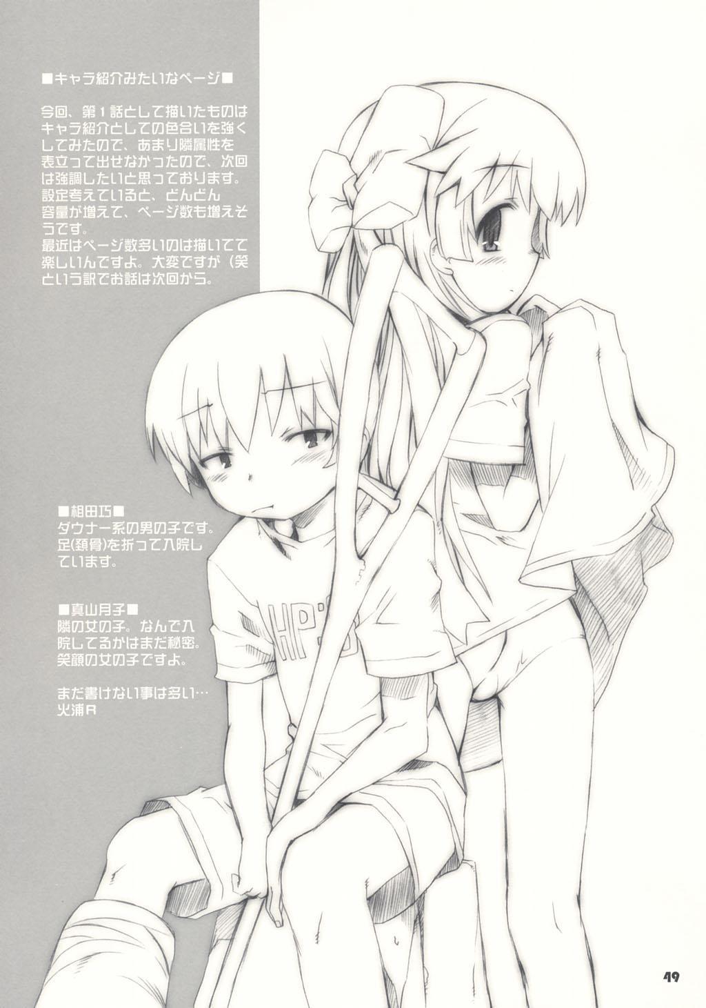 Tonari no Kimi 1-gakki 48