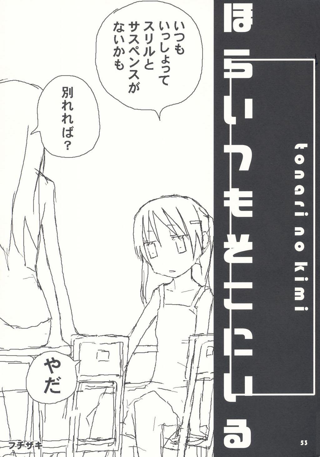 Tonari no Kimi 1-gakki 52