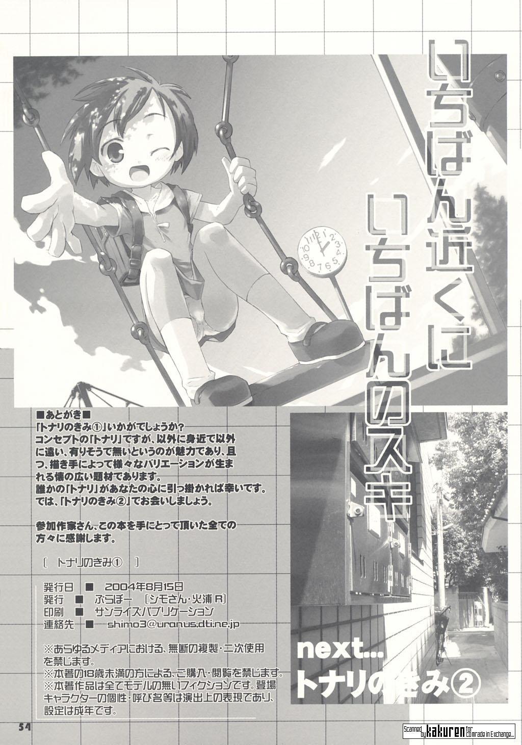 Tonari no Kimi 1-gakki 53