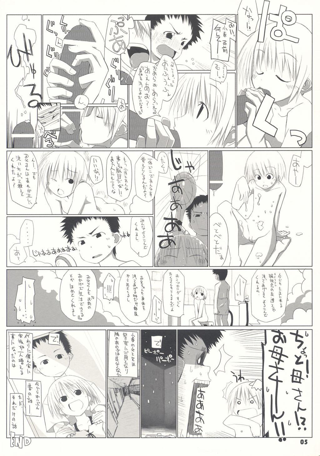 Tonari no Kimi 1-gakki 5
