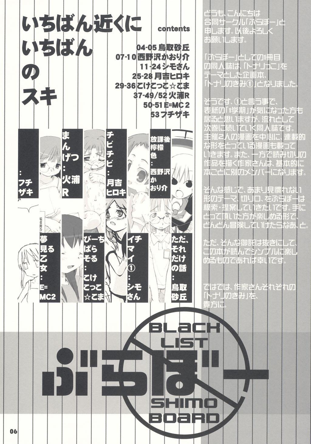 Tonari no Kimi 1-gakki 6