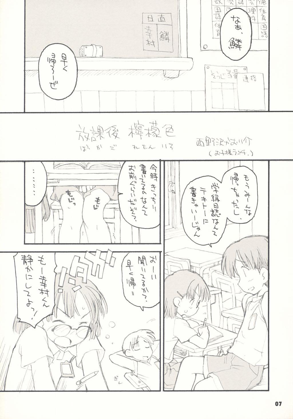 Tonari no Kimi 1-gakki 7