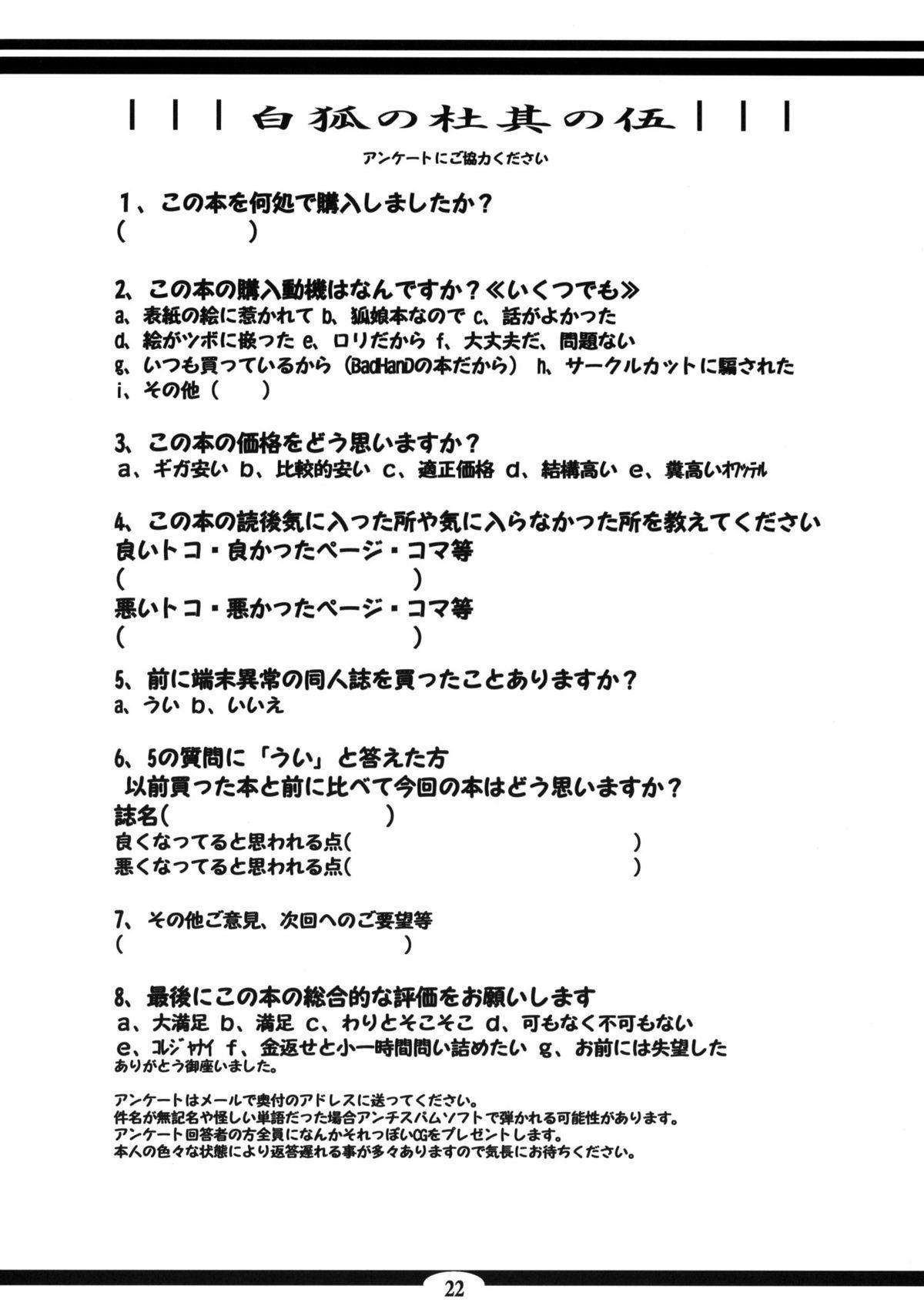 Byakko no Mori Sono Go 20