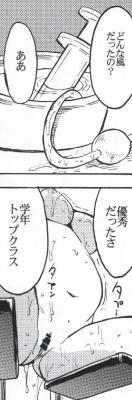 Meat slave Aiko Iwase 47