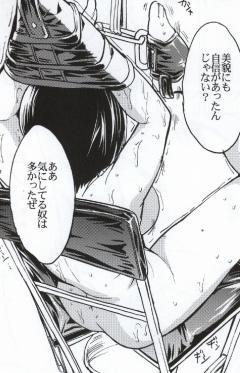 Meat slave Aiko Iwase 48