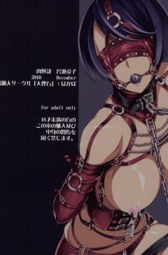 Meat slave Aiko Iwase 90