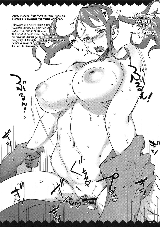 ○○-san no Oppai ga Mitai hon 2 | The Reader Just Wants to See Your Tits Book 2 10