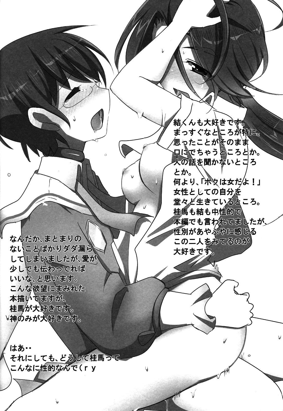 Nee-sama nomizo Shiru Sekai 14