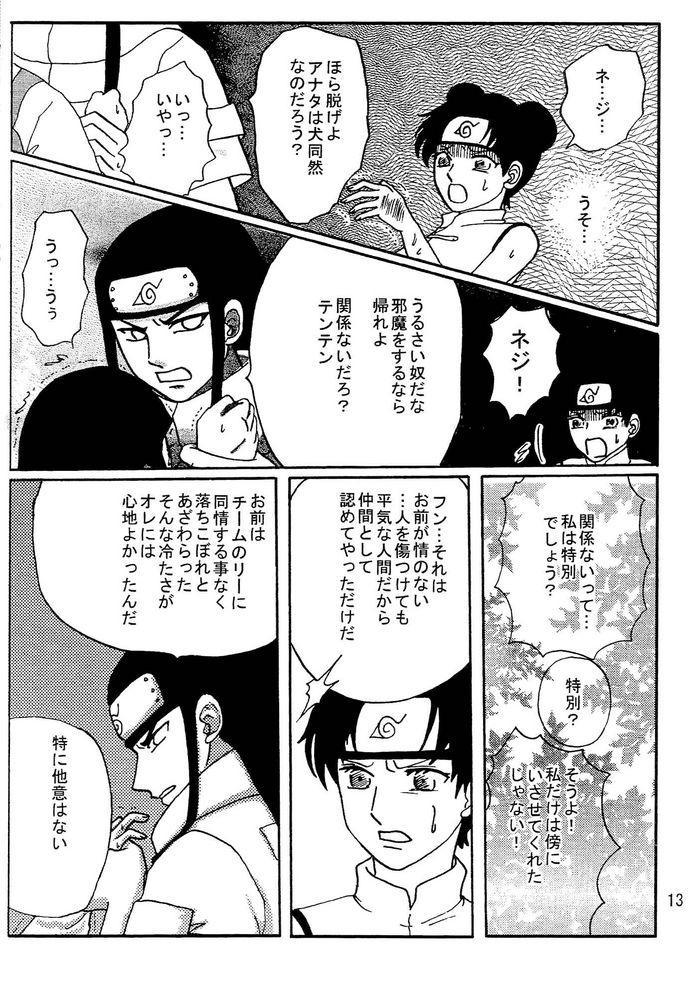 Kyou Ai 11