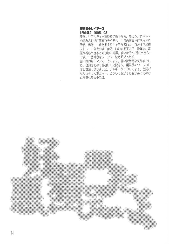 Suki na Fuku wo Kiteru Dake Waruiko Shitenaiyo 12