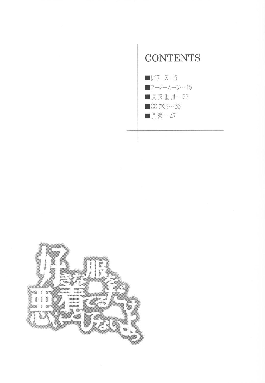 Suki na Fuku wo Kiteru Dake Waruiko Shitenaiyo 2
