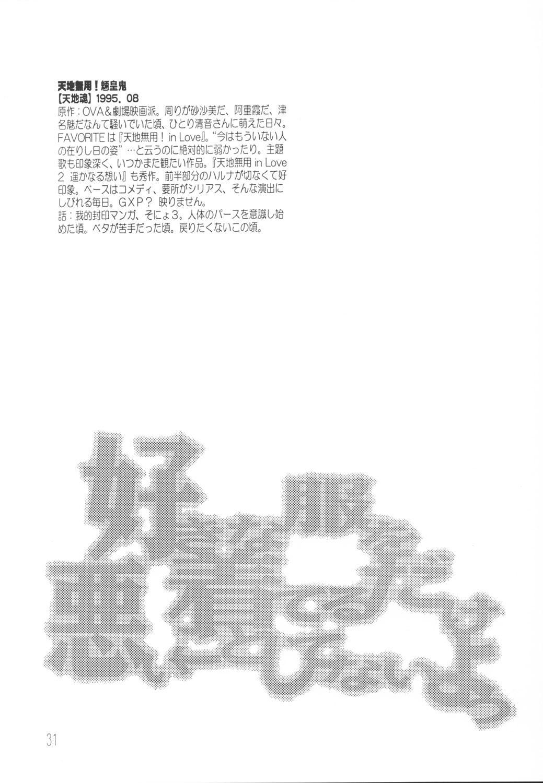 Suki na Fuku wo Kiteru Dake Waruiko Shitenaiyo 29
