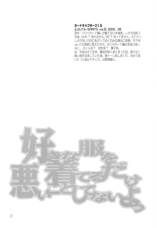 Suki na Fuku wo Kiteru Dake Waruiko Shitenaiyo 44