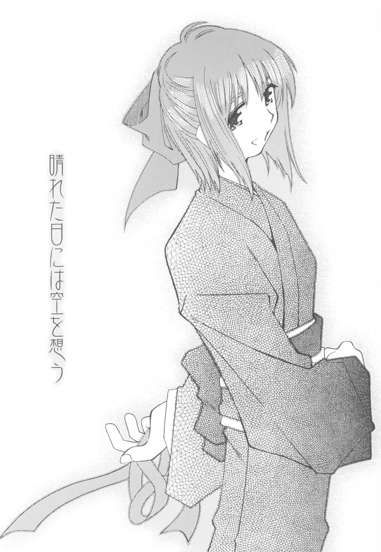 Suki na Fuku wo Kiteru Dake Waruiko Shitenaiyo 45