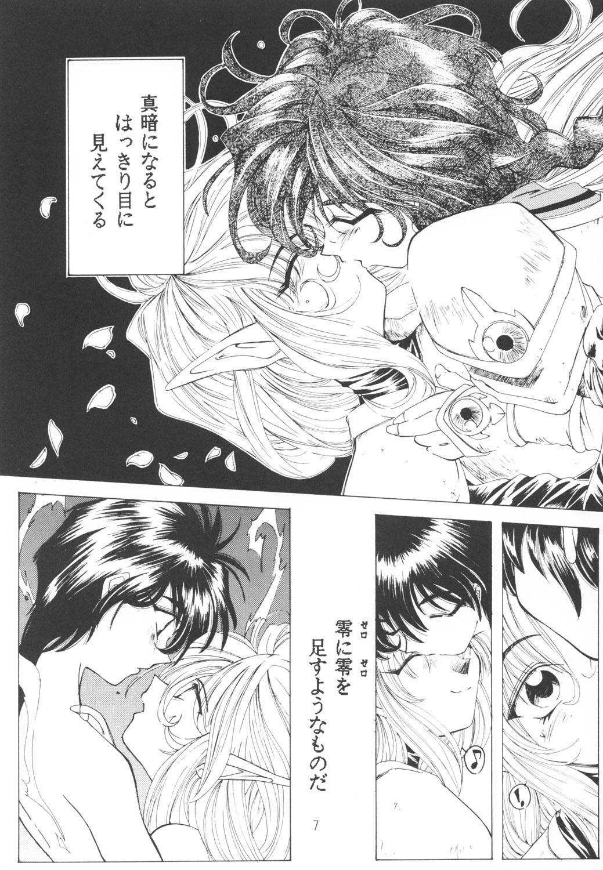 Suki na Fuku wo Kiteru Dake Waruiko Shitenaiyo 5