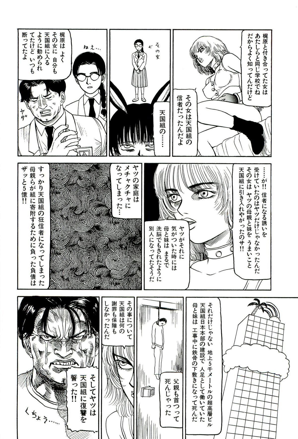 Jigokugumi no Onna 1 149