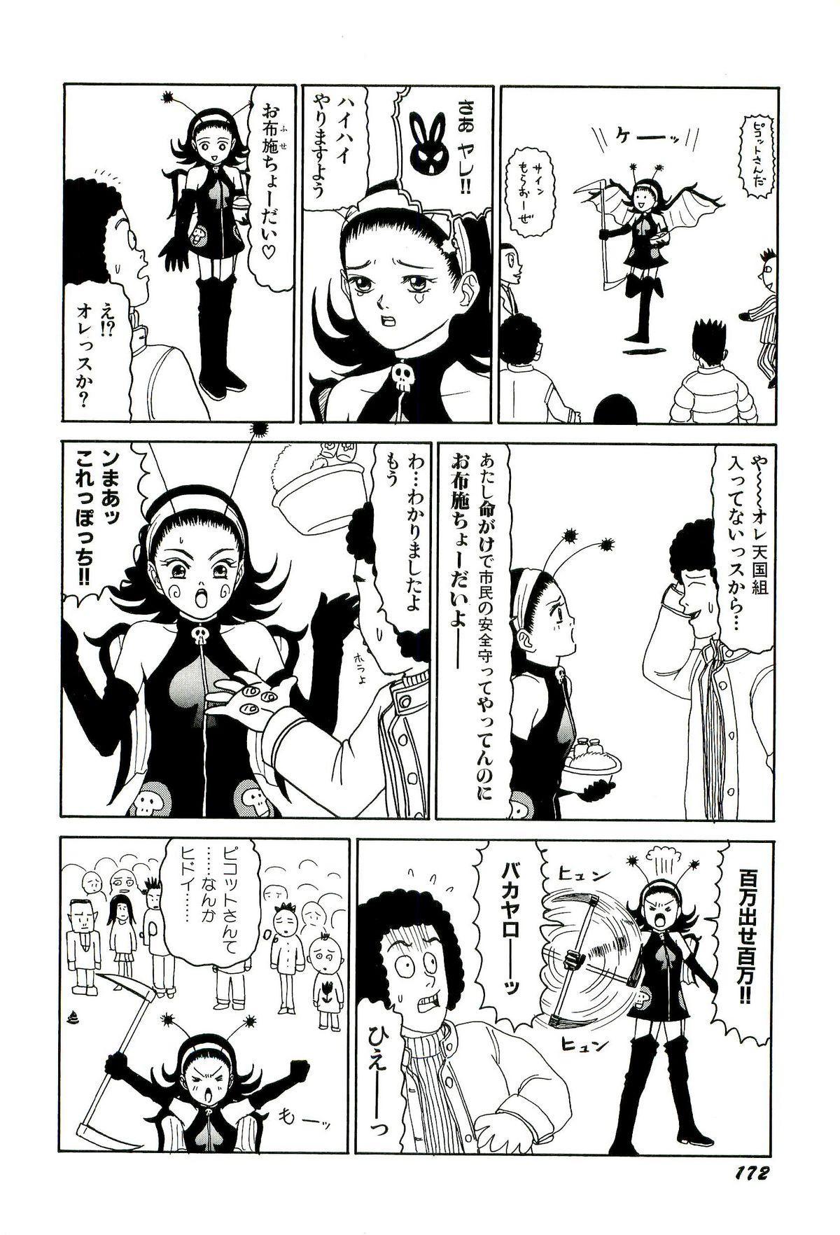 Jigokugumi no Onna 1 173