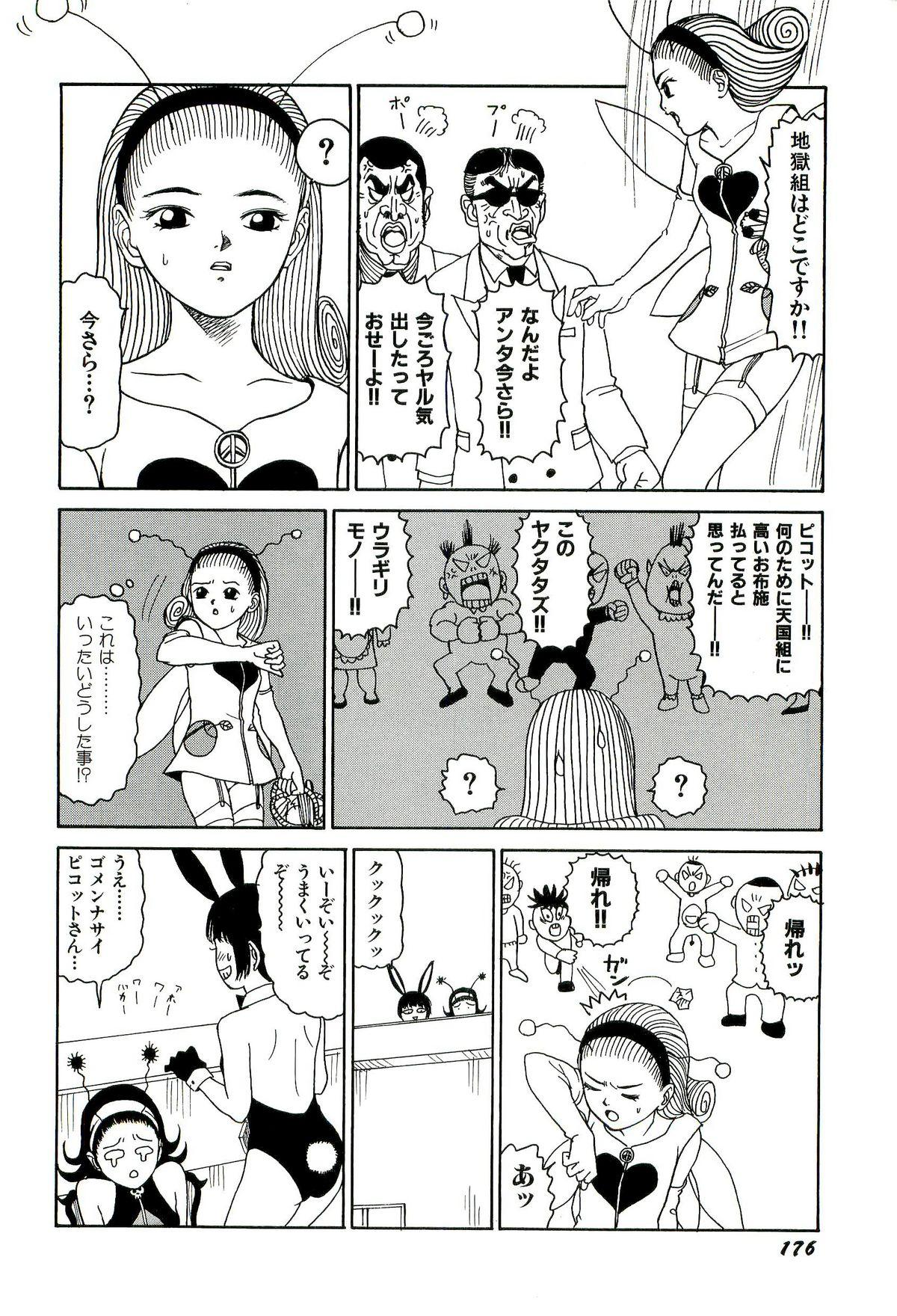 Jigokugumi no Onna 1 177