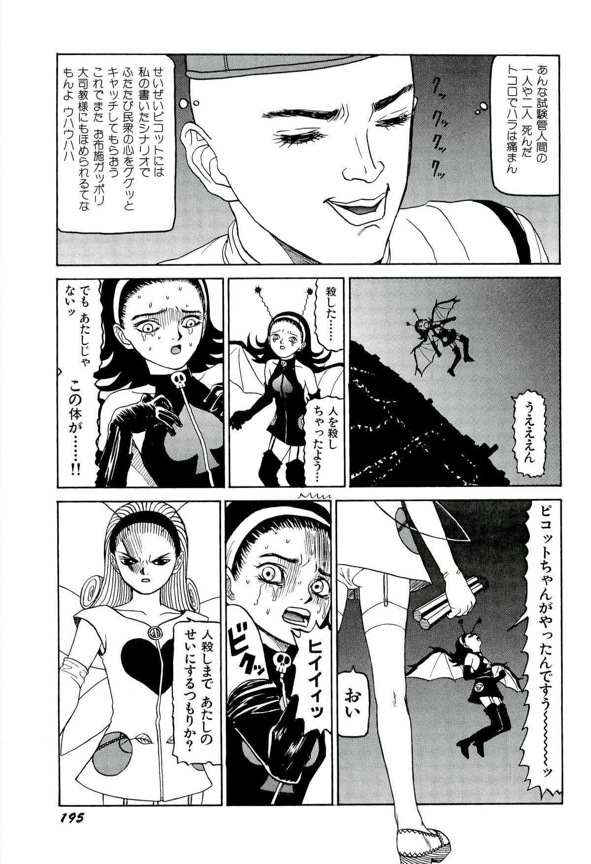 Jigokugumi no Onna 1 194