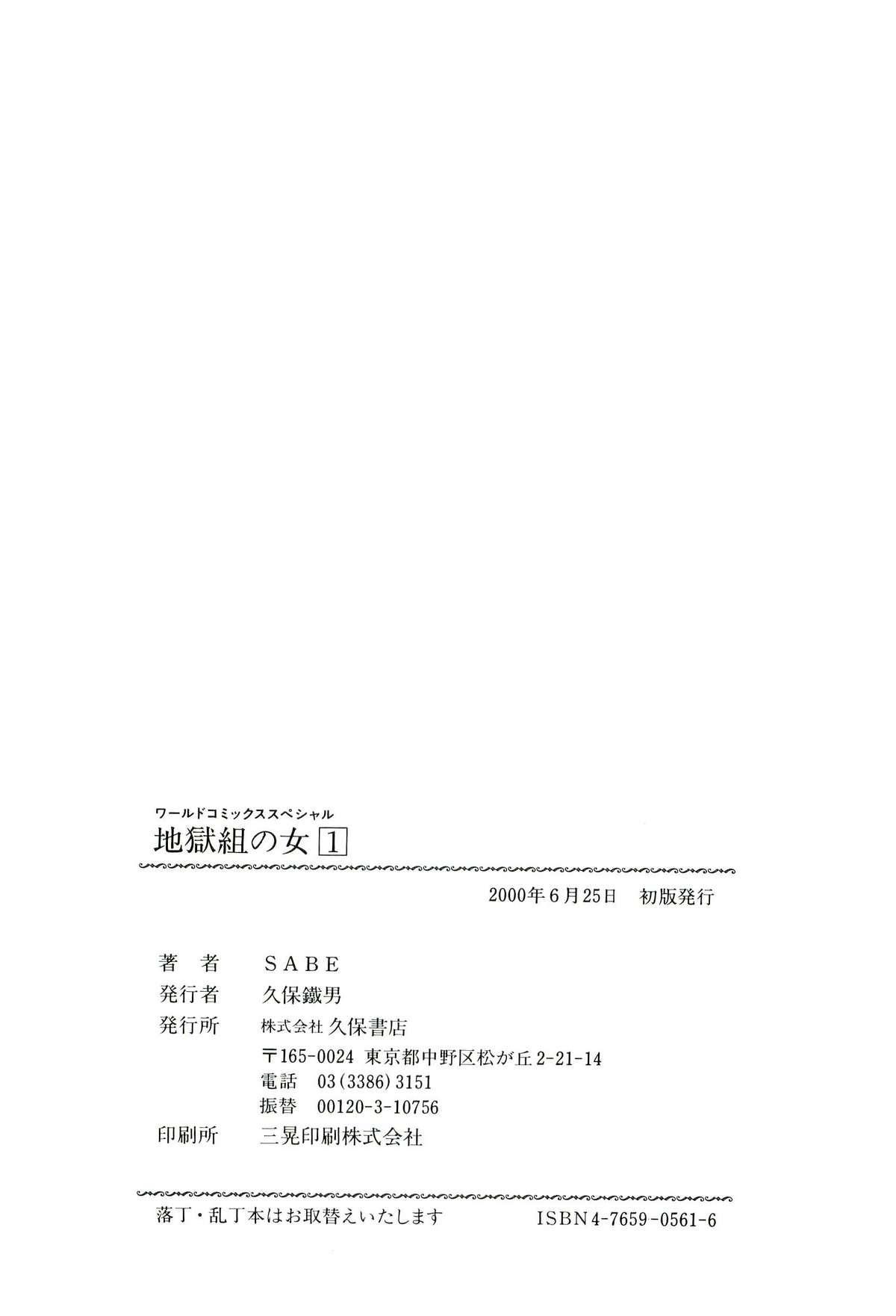 Jigokugumi no Onna 1 197