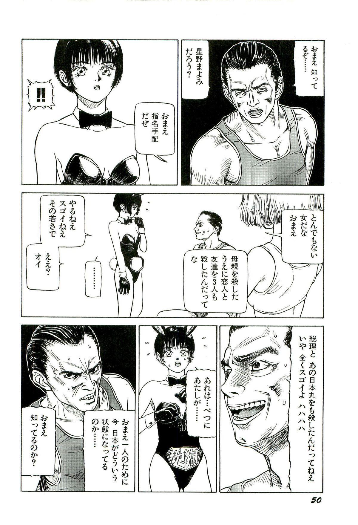 Jigokugumi no Onna 1 51
