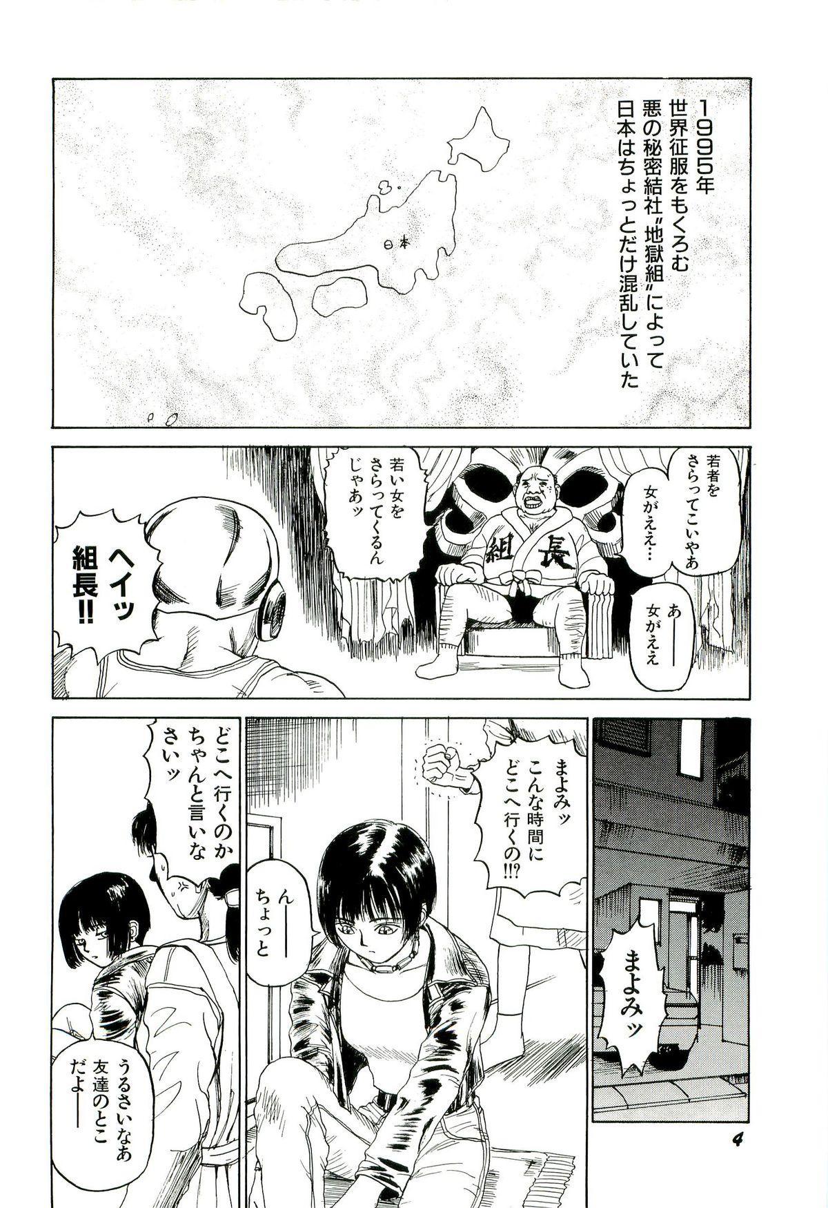 Jigokugumi no Onna 1 5