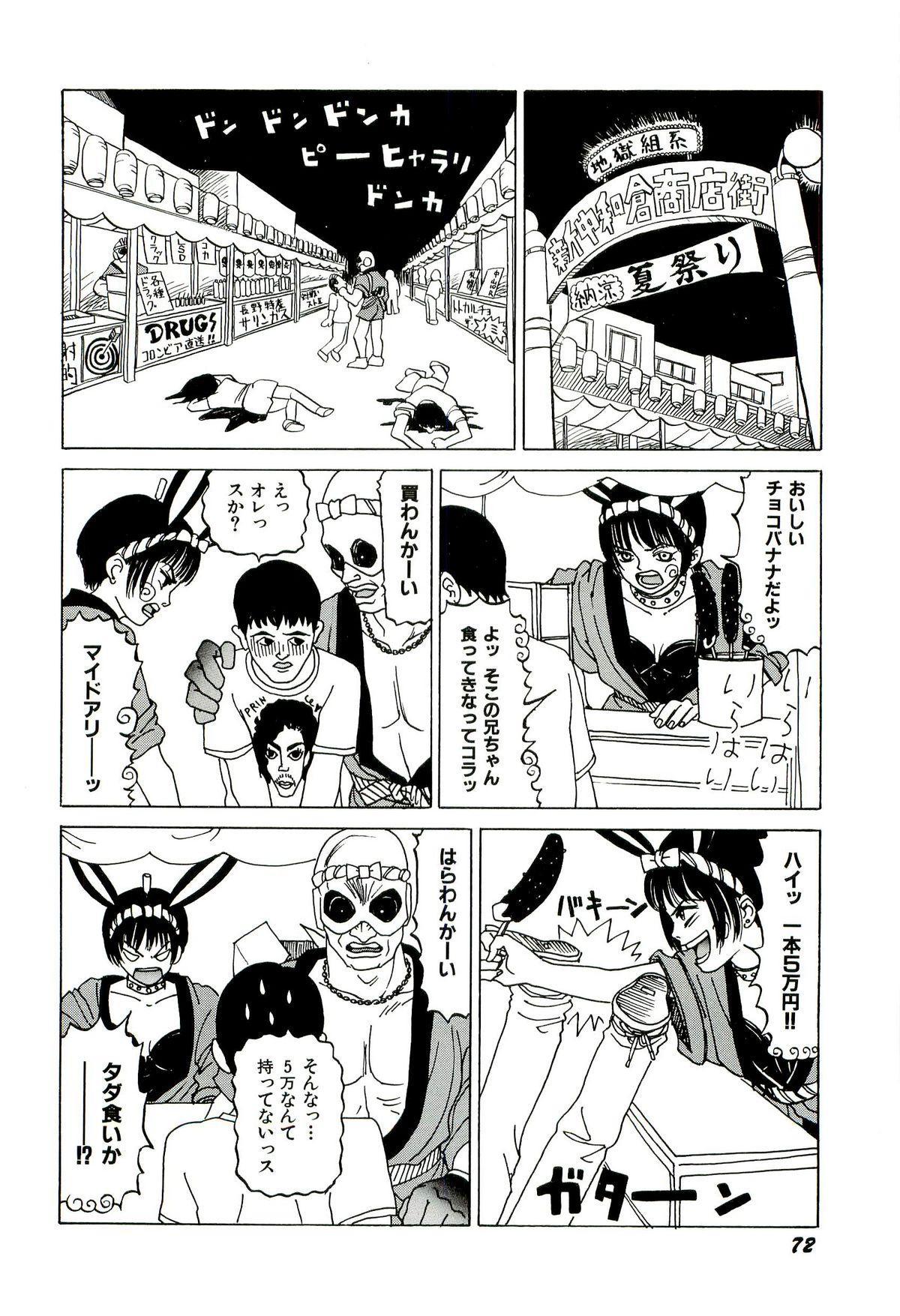 Jigokugumi no Onna 1 73