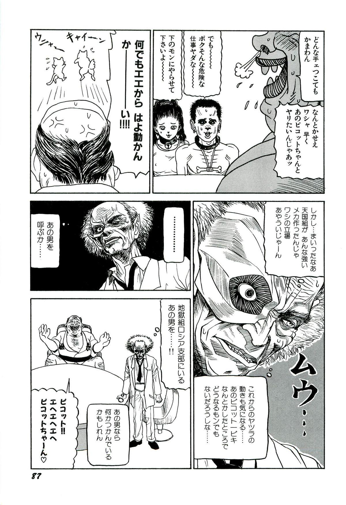 Jigokugumi no Onna 1 88